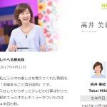 高井美紀アナウンサーのブログ