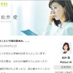 松井アナウンサーのブログ