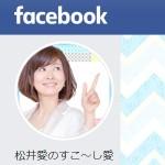 松井愛のすこ~し愛して - ホーム Facebook