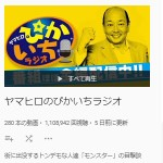 ヤマヒロのぴかいちラジオ - YouTube