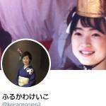 ふるかわけいこ(@keiransomen3)