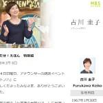 古川アナウンサーのブログ