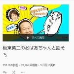 板東英二のおばあちゃんと話そう - YouTube