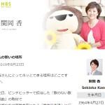 関岡アナウンサーのブログ
