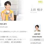 上田アナウンサーのブログ