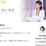 武川アナウンサーのブログ
