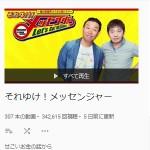 それゆけ!メッセンジャー - YouTube