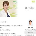 西村アナウンサーのブログ