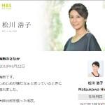松川アナウンサーのブログ