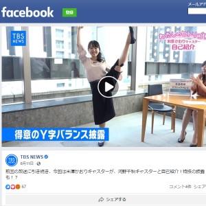 TBS NEWS - ホーム Facebook