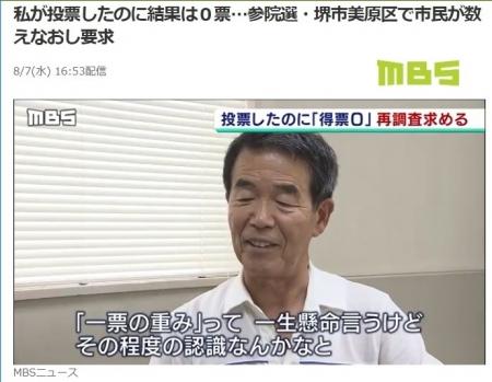 20190807_MBS-News_SenkyiHusei-01.jpg