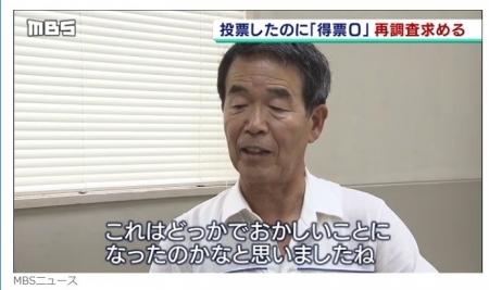 20190807_MBS-News_SenkyiHusei-06.jpg