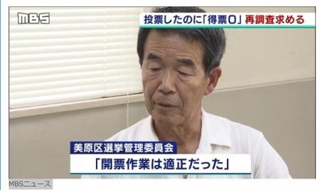 20190807_MBS-News_SenkyiHusei-07.jpg