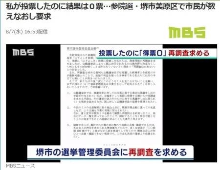 20190807_MBS-News_SenkyiHusei-08.jpg