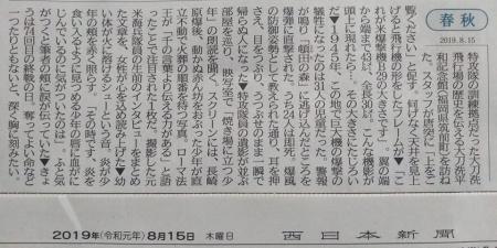 20190815_Nishinippon-01.jpg