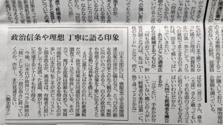 20190907_Nishinippon_YamamotoTaro-02.jpg