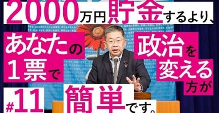 KoikeAkira_20milYen.jpg