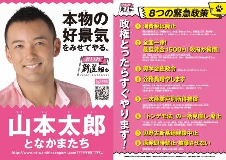 YamamotoTaro_Poster_20190625.jpg