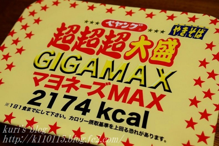 2019GIGAMAX.jpg