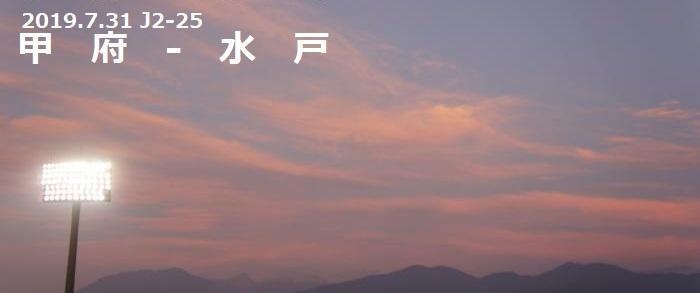 甲府-水戸