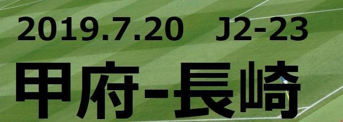 甲府-長崎