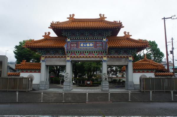 徐福公園01