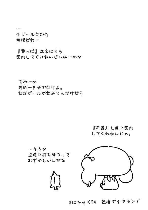 KAGECHIYO_254_after