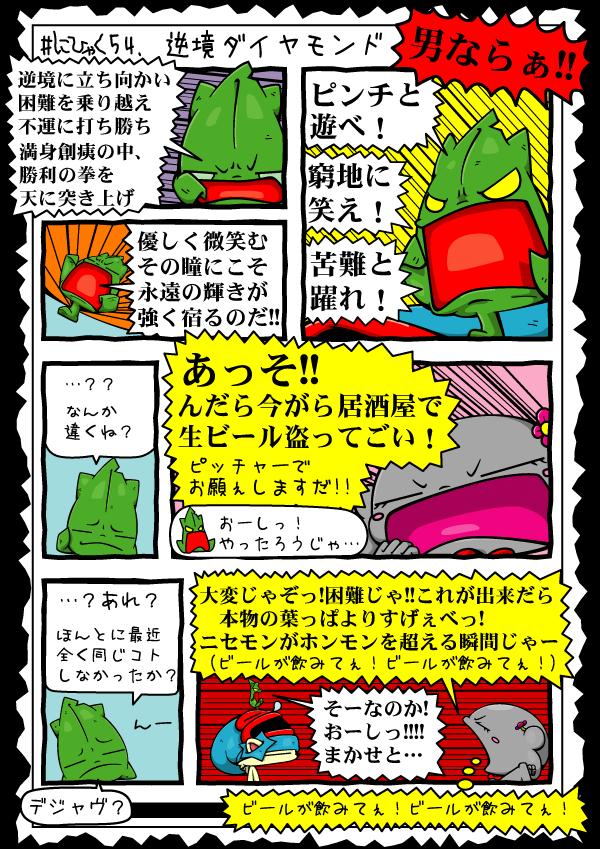 KAGECHIYO_254_blog