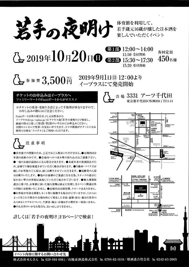 MX-2640_20190823_151803_002.jpg