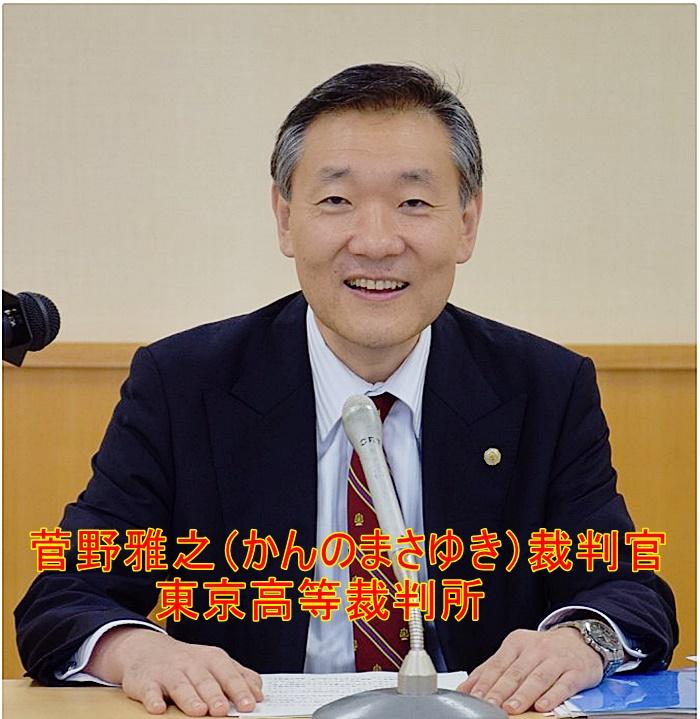菅野雅之(かんのまさゆき)裁判官 東京高裁 宇都宮地裁元所長 もてぎの森うごうだ城介護事件