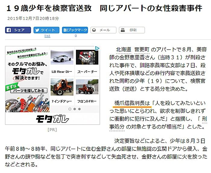 橋爪信(はしづめまもる)裁判官 東京高裁  もてぎの森うごうだ城介護事件1
