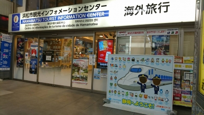 浜松コンベンション・ビューロー