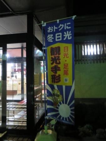 栃木の温泉