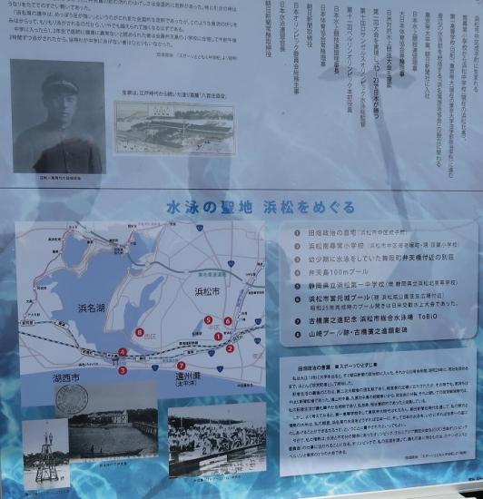 東名高速50周年 いだてん
