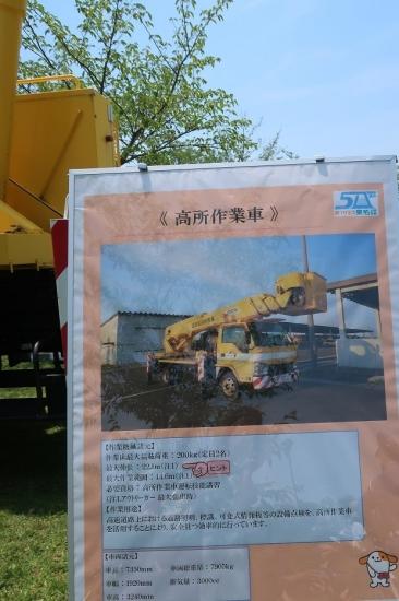 東名高速50周年 高所作業車