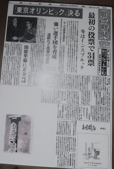 田畑政治展