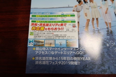 東名高速50周年