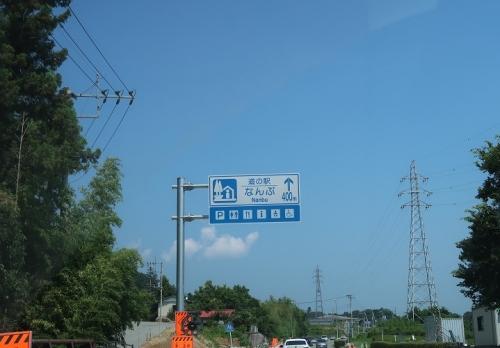 道の駅『なんぶ』