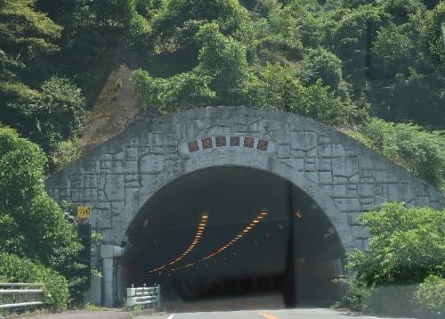 身延トンネル