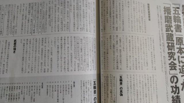 五輪書研究 (1)
