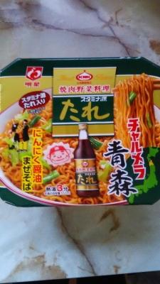 源たれカップ麺