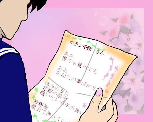 手紙 読む  ポラン  ぴんく