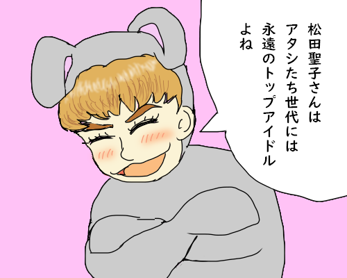 うでぐみ 蘭子  トップ ぴんく