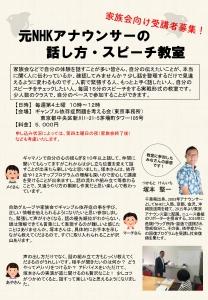 塚本さん話し方教室