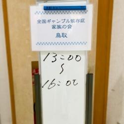 鳥取201908
