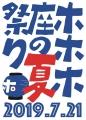 2019_7_ホホホ座夏祭り_愛媛