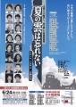 2019_7_夏の会_市民劇場
