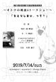 2019_7_迷いネコプレイベント_高知