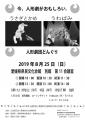 2019_8_人形劇団どんぐり_愛媛