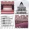 2019_8_あしかび演劇祭_徳島